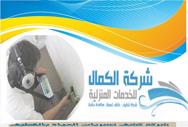 شركة كشف تسربات المياه بالقطيف 0557366135