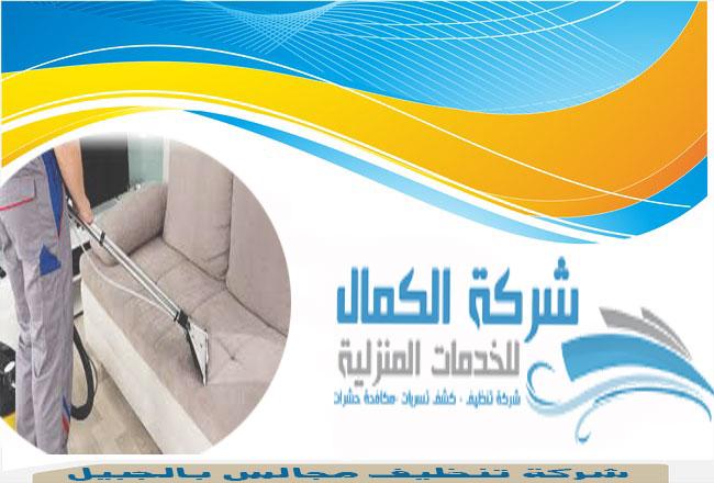 شركة تنظيف مجالس بالجبيل 0557366135