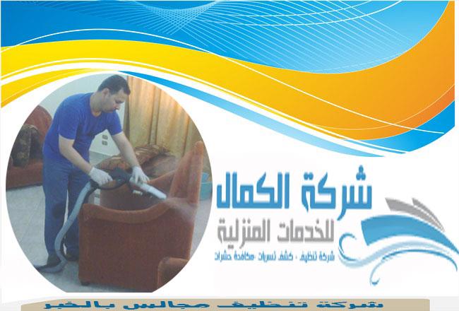 شركة تنظيف مجالس بالخبر 0557366135