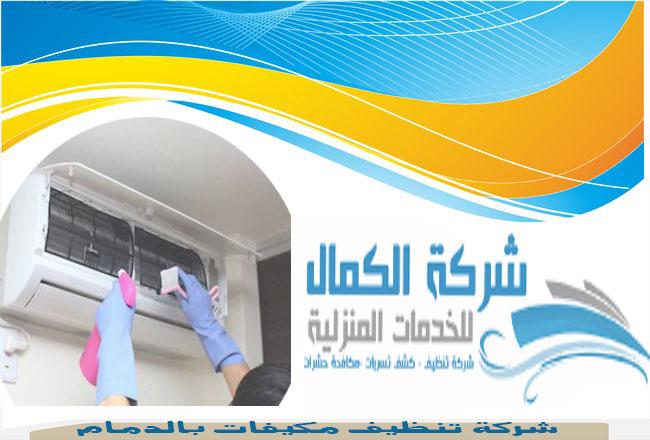 شركة تنظيف مكيفات بالدمام 0557366135