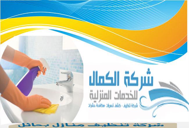 شركة تنظيف منازل بحائل 0531178175