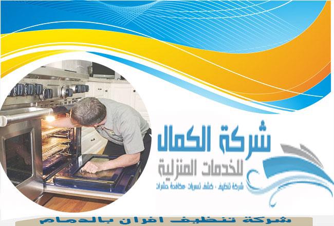 شركة تنظيف افران بالدمام 0557366135
