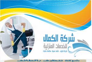 شركة تنظيف بالطائف 0556301148