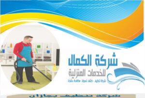 شركة تنظيف بجازان 0556301148