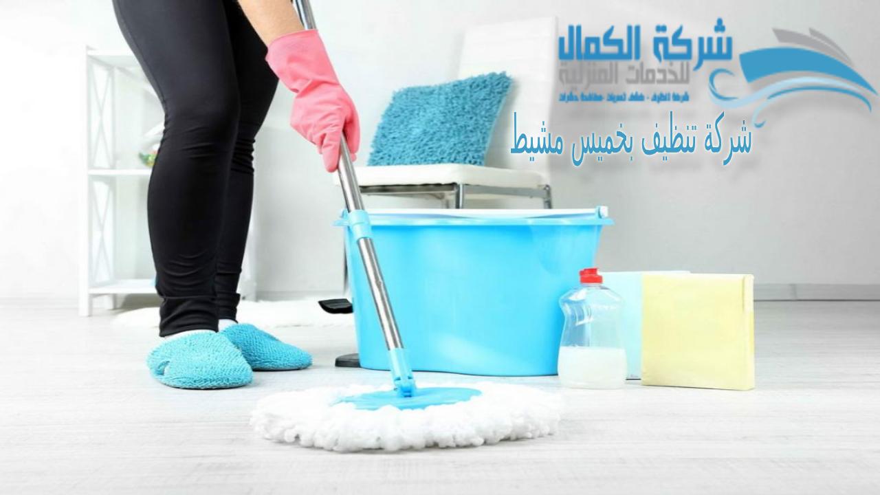 شركة تنظيف منازل بخميس مشيط 0500641683
