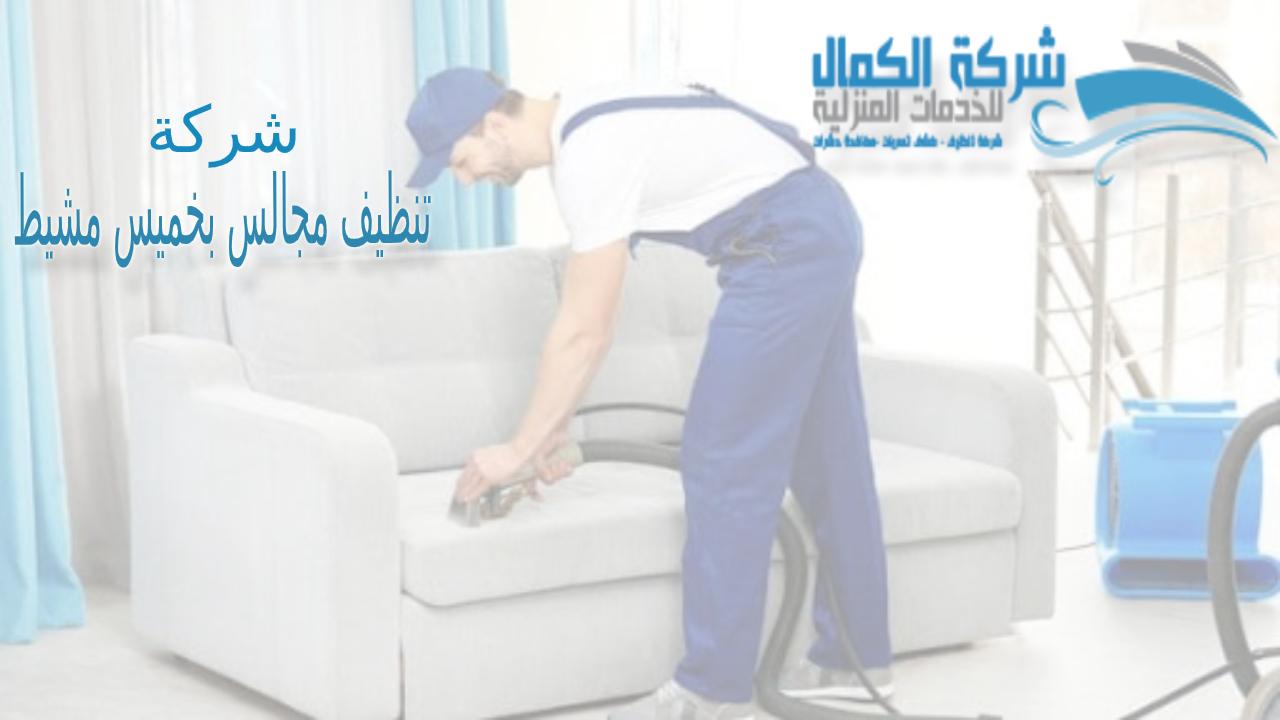 شركة تنظيف مجالس بخميس مشيط 0500641683