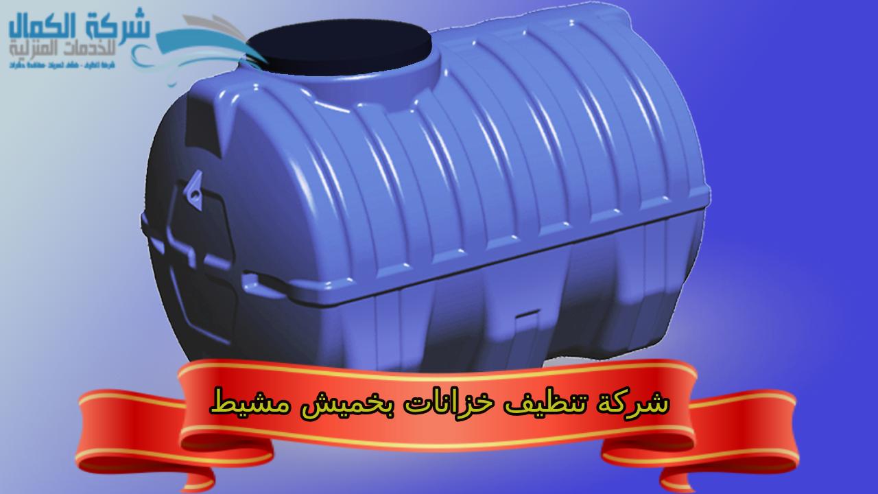شركة تنظيف خزانات بخميس مشيط 0500641683