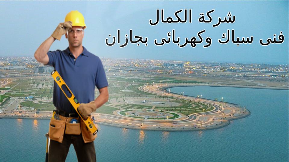 فني سباك منازل بجازان 0549883601