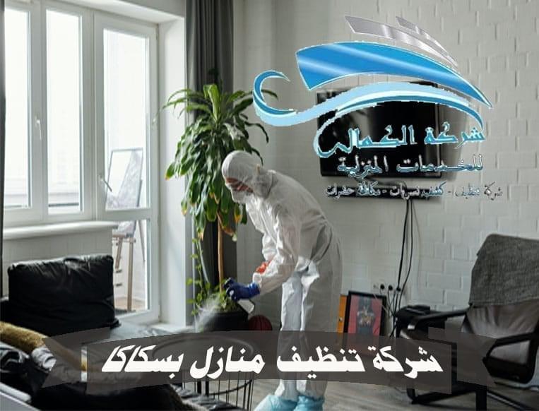 شركة تنظيف منازل بسكاكا الجوف 0556301148