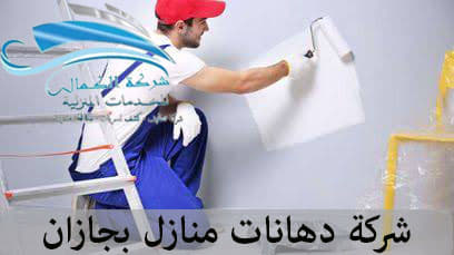 شركة دهانات جدران صبغة ابواب تركيب ورق حائط بجازان