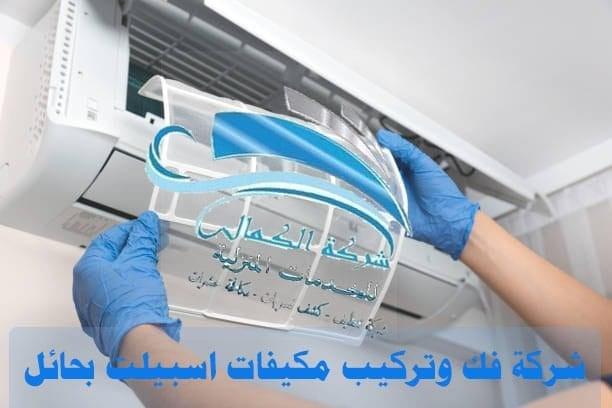شركة فك وتركيب وصيانة وتنظيف مكيفات اسبيلت بحائل