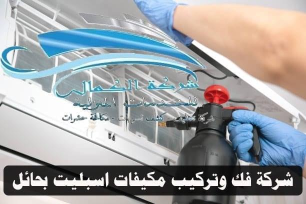 شركة فك وتركيب وصيانة وتنظيف مكيفات اسبيلت بحائل 0556478280