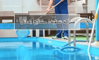 شركة تنظيف مسابح بحائل 0531178175