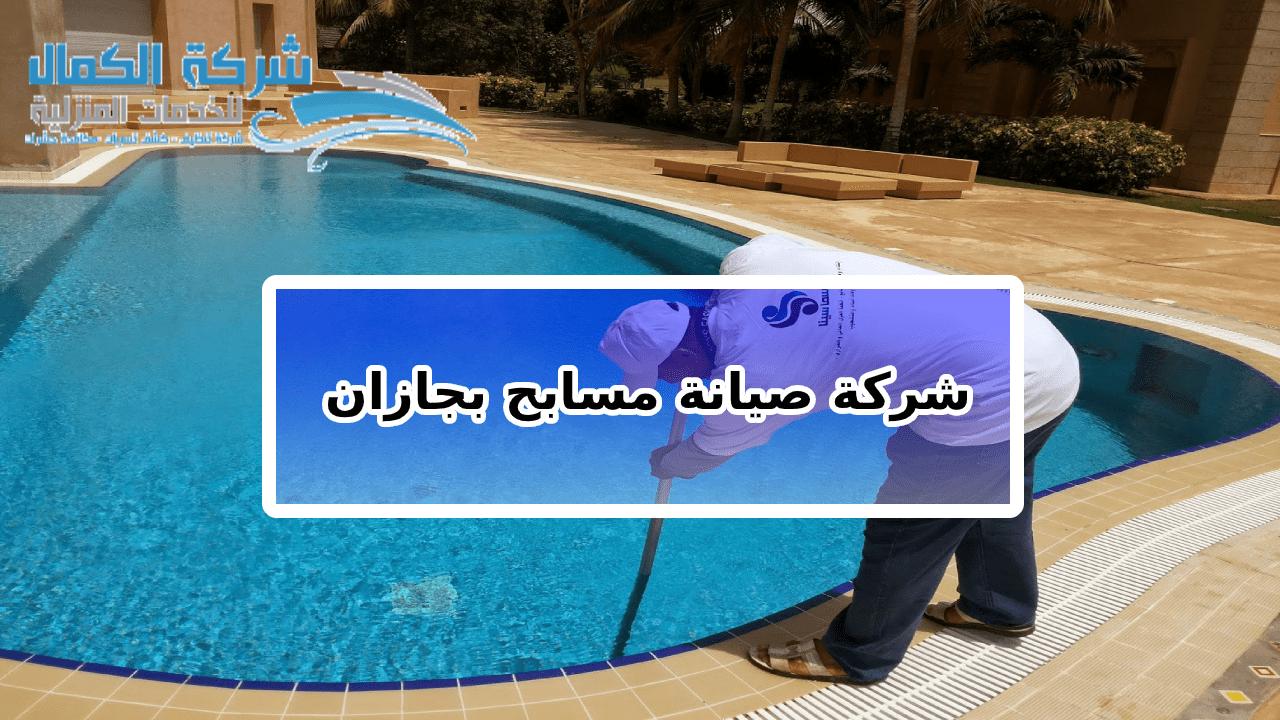 شركة صيانة مسابح بجازان0549883601